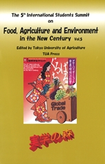 The 5th International Students Summit on Food, Agriculture and Environment in the New Century Vol.5(品切)