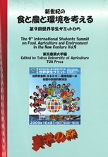 The 9th International Students Summit On Food, Agriculture and Environment in the New Century Vol.9