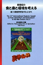 The 11th International Students Summit On Food, Agriculture and Environment in the New Century Vol.11